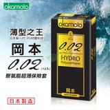 岡本002聚氨脂超薄保險套(12入)