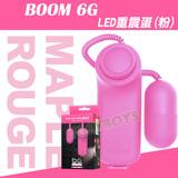 BOOM 6G LED重震蛋(粉)