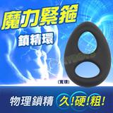 魔力緊箍鎖精環(寬環)