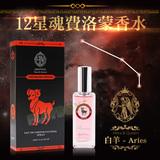 12星魂費洛蒙香水-白羊馬魯斯