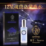 12星魂費洛蒙香水-金牛維納斯