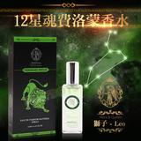 12星魂費洛蒙香水-獅子阿波羅