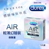 杜蕾斯AIR輕薄幻隱保險套(3入)