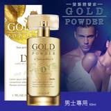 Gold Power費洛蒙香水-男用