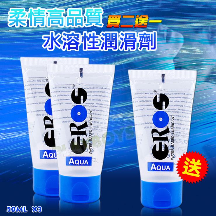 德國Eros-柔情高品質水溶性潤滑劑50ML(買二送一)