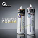 日本AV男優大推薦G-GREED PRO男用自慰器專用潤滑凝膠組