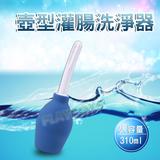 肛門灌腸壺型洗淨器(310ml)大容量 浣腸
