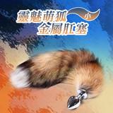靈魅萌狐金屬肛塞尾巴(小)