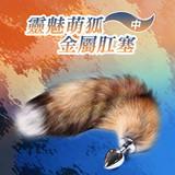靈魅萌狐金屬肛塞尾巴(中)