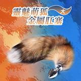 靈魅萌狐金屬肛塞尾巴(大)