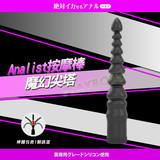 Analist按摩棒-魔幻尖塔