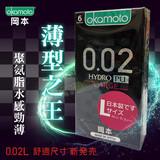 岡本002聚氨脂水感勁薄保險套(6入)L加大款
