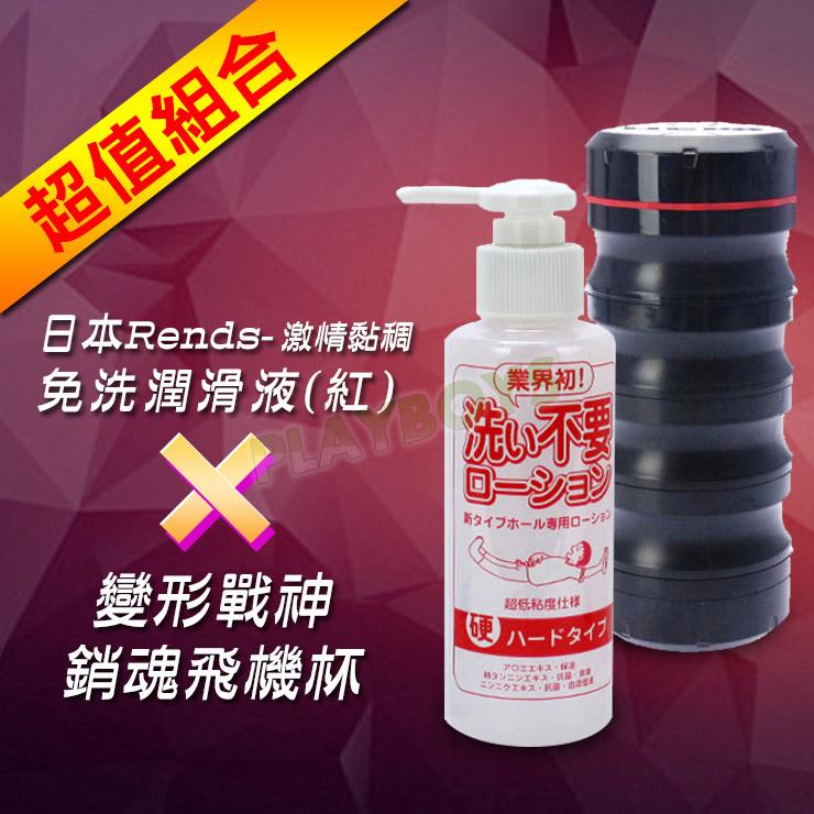 變形戰神銷魂飛機杯 X免洗潤滑液(紅)激情黏稠
