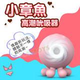 小章魚高潮吮吸器