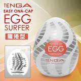Tenga自慰蛋EGG-龍捲型