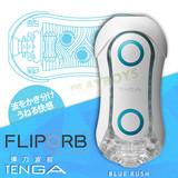 日本TENGA FLIP ORB 彈力波紋