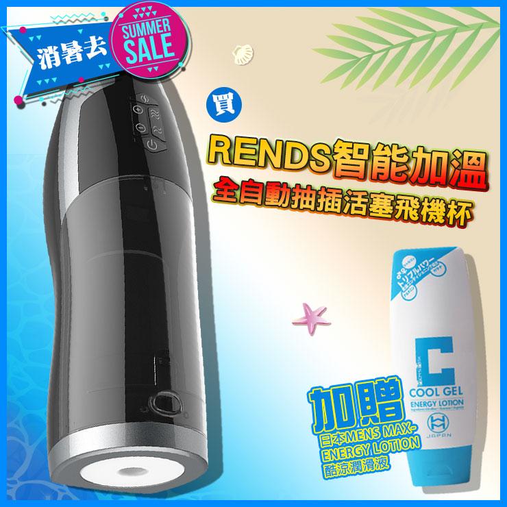 RENDS智能加溫 全自動抽插活塞飛機杯 X日本MENS MAX酷涼潤滑液