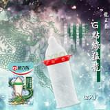 龍王套 G點綠猛龍(2入)