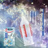 龍王套 潮噴藍棘龍(2入)