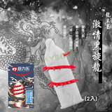 龍王套 激情黑旋龍(2入)