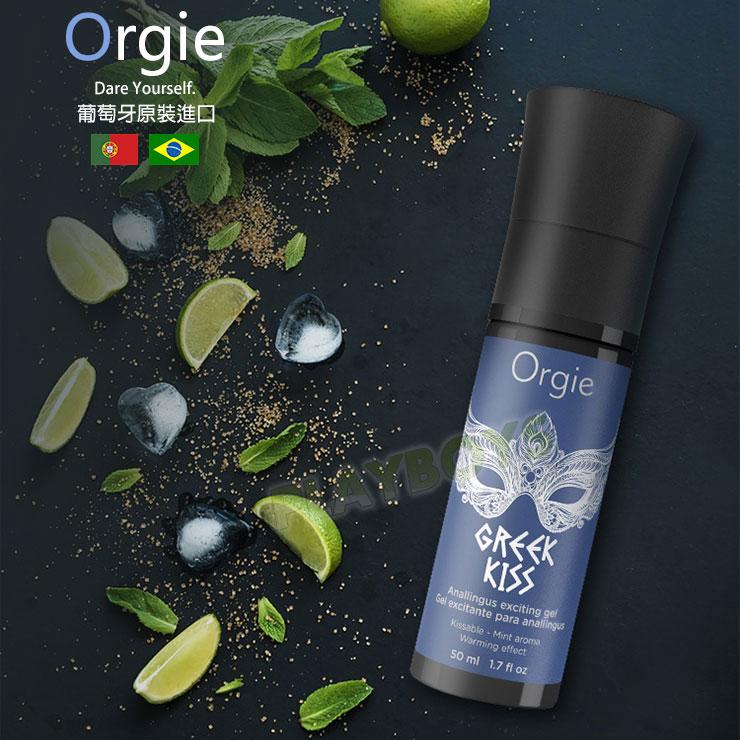 葡萄牙ORGIE-後庭潤滑鬆弛興奮液