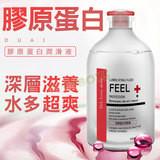 DA膠原蛋白保濕潤滑液