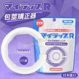 日本包莖矯正器-夜用標準型(紫色)2入