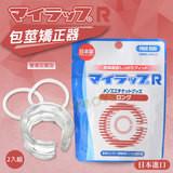 日本包莖矯正器-雙環加寬型(紅色)