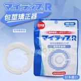 日本包莖矯正器-夜用標準型(藍色)