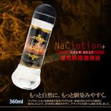 Nacl自然柔和熱感潤滑液(焰)360ml