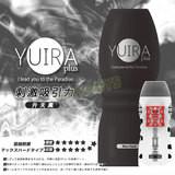 YUIRA plus刺激吸引力-升天黑