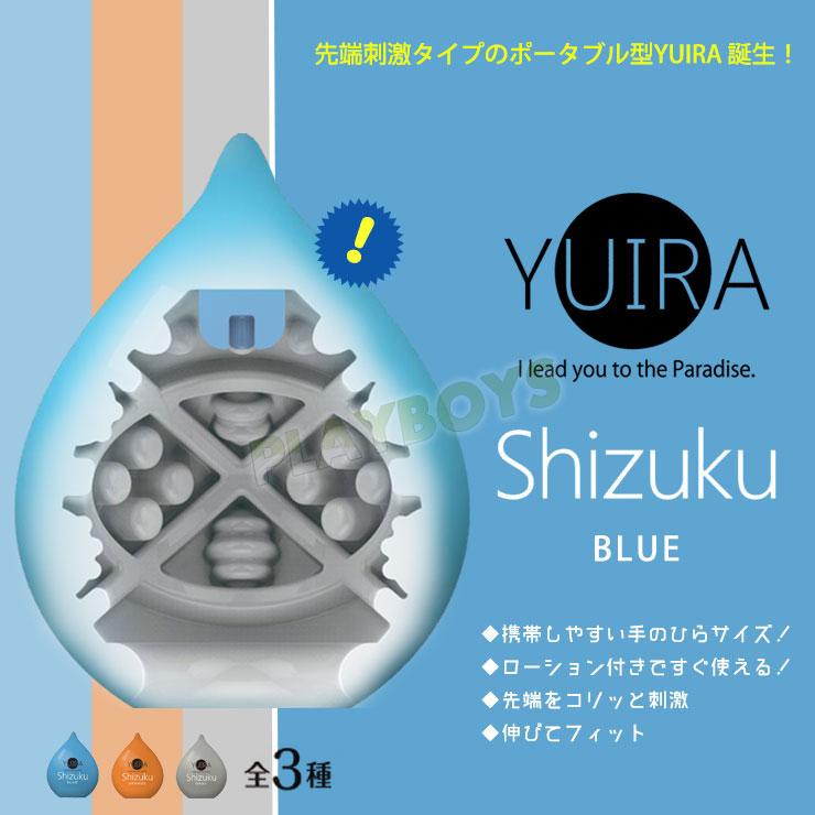YUIRA 前端刺激水滴套(藍)