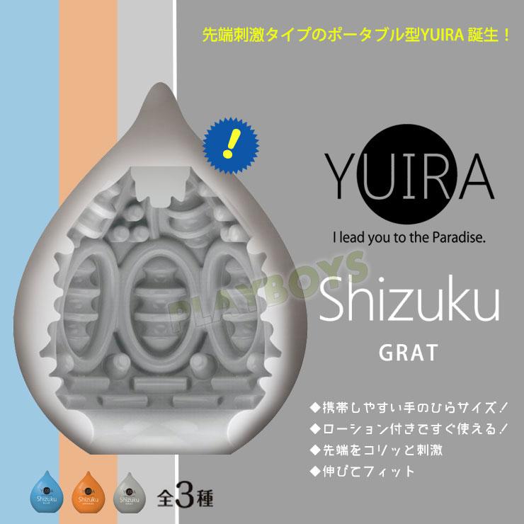 YUIRA 前端刺激水滴套(灰)