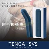日本TENGA SVR彎折振動棒(青碧藍)