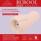 BUBOO纖柔肌膚肉感套(DEEP)