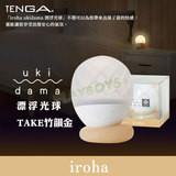 日本iroha-漂浮光球-TAKE竹韻金