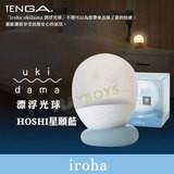 日本iroha-漂浮光球-HOSHI星願藍