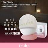 日本iroha-漂浮光球-HANA花綻粉