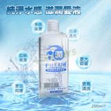 純淨水感 滋潤愛液(200ml)