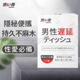 植萃精華 男用濕巾(12入)