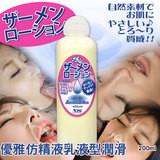 日本NPG-SAMEN優雅仿精液乳液型潤滑(200ml)