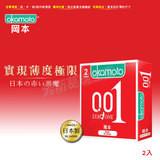 日本岡本001保險套(2入)