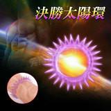 決勝太陽環