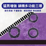 猛男增強 鎖精多功能三環(黑)