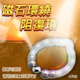 磁石環繞 阻復環(日)