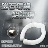 磁石環繞 阻復環運動型(白)