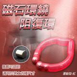 磁石環繞 阻復環運動型(紅)