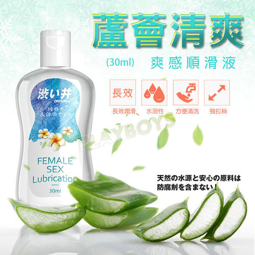蘆薈清爽潤滑液(30ml)